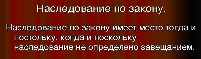 Как оформляется наследство в России: правила оформления наследства