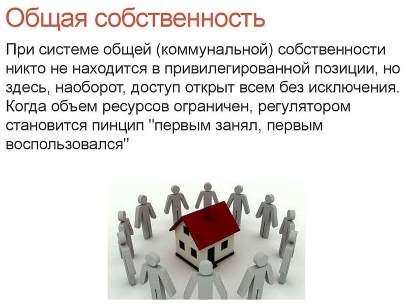 Как по закону наследуется квартира находящаяся в совместной собственности