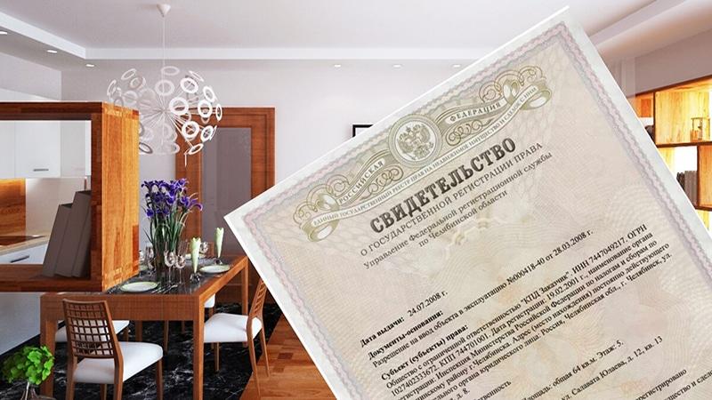 Документы и порядок оформления регистрации права собственности на квартиру по наследству